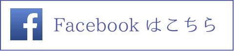 ふじい百貨のフェイスブックはこちら